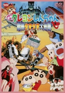 "Poster for the movie ""Kureyon Shin-chan ankoku tamatama daitsuiseki"""